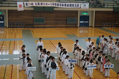 第28回大阪府スポーツ少年団日本拳法競技大会