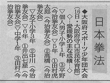 愛媛新聞「Sportえひめ」大阪府スポーツ少年団大会