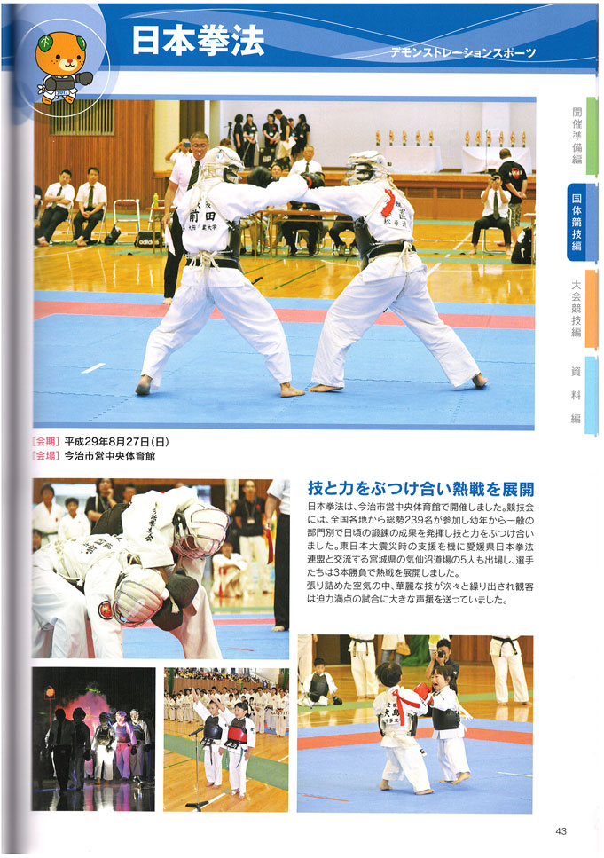 愛顔つなぐえひめ国体今治市大会報告書(日本拳法編)2