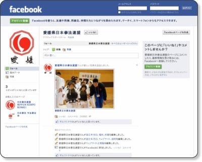 「愛媛県日本拳法連盟」のファンページ