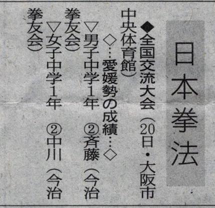 愛媛新聞「Sportえひめ」日本拳法全国交流大会
