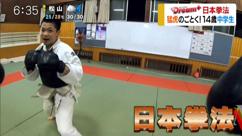 テレビ愛媛 EBC LiveNews「Dream+」日本拳法 猛虎のごとく!14歳中学生 by 今治拳友会