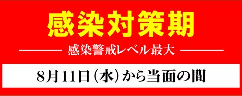 愛媛県警戒レベル【感染対策期】に引き上げに伴う活動について