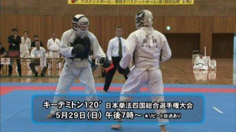 【キーテミトン120′】第9回日本拳法四国総合選手権大会(再アップロード)