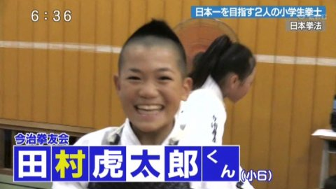 今治の小学生 日本拳法で日本一へ by 今治拳友会