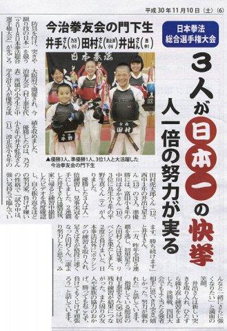 まいたうん No.755 日本拳法総合選手権大会 3人が日本一の快挙 人一倍の努力実る