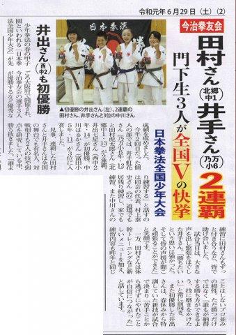 まいたうん No.755  今治拳友会 門下生3人が全国Vの快挙 日本拳法全国少年大会