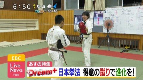 (予告編)テレビ愛媛 EBC LiveNews「Dream+」 日本拳法 得意の蹴りで進化を!