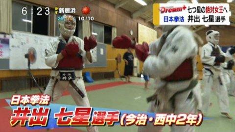 テレビ愛媛 EBC LiveNews「Dream+」 日本拳法 得意の蹴りでさらなる進化を!