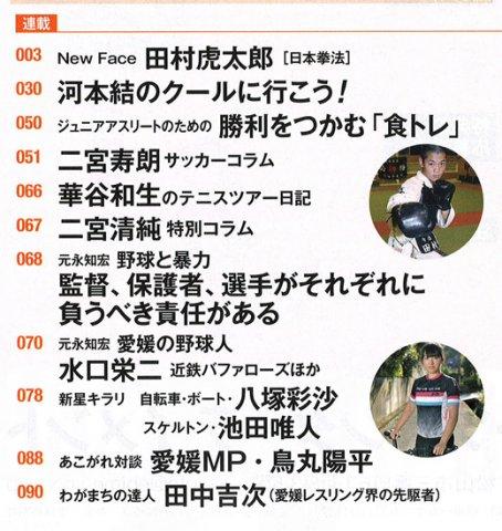愛媛のスポーツマガジン Edge 2019 11/12月号 NewsFace File.10