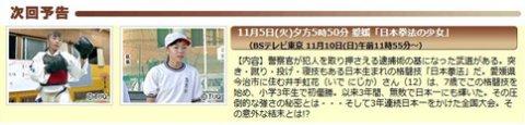 予告「未来の主役 地球の子どもたち」 愛媛「日本拳法の少女」 by 今治拳友会