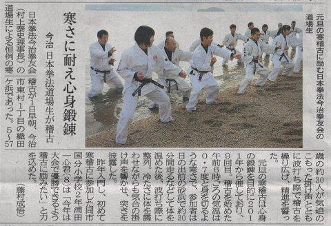 愛媛新聞「ワイドえひめ」寒さに耐え心身鍛錬 今治 日本拳法道場生が稽古