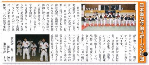 愛媛県スポーツ少年団だより 日本拳法今治スポーツ少年団