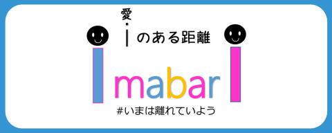 愛のある距離 Imabari