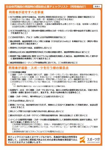 社会体育施設の再開に向けた感染拡大予防ガイドライン(スポーツ庁)5/14