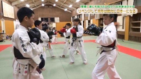 未来の主役 地球の子どもたち 誰にも負けたくない 日本拳法少女(放送記念DVD)