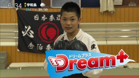 テレビ愛媛 EBC LiveNews「Dream+」 日本拳法 猛虎のごとく!14歳中学生
