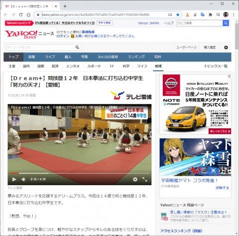 【Dream+】競技歴12年 日本拳法に打ち込む中学生「努力の天才」【愛媛】(テレビ愛媛) - Yahoo!ニュース