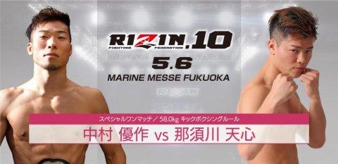 【ガチ】中村優作選手と日本拳法で戦ってみた