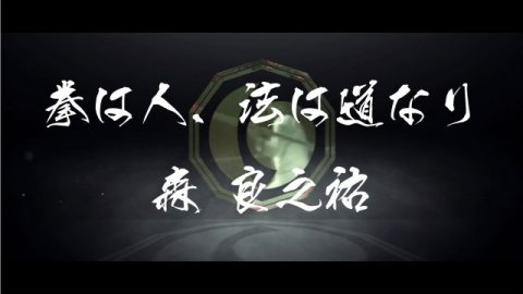 打撃・投げ技なども含む競技武道、日本拳法 Nippon Kempo 昭和創世記 (ロング・バージョン)