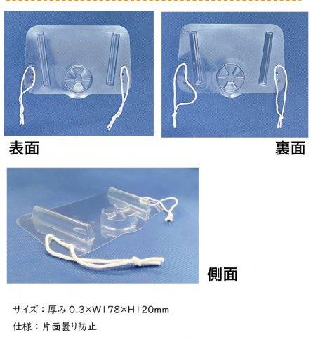 「透明マスク」新しい形