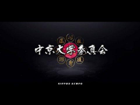 中京大学拳真会日本拳法部 中京伝説