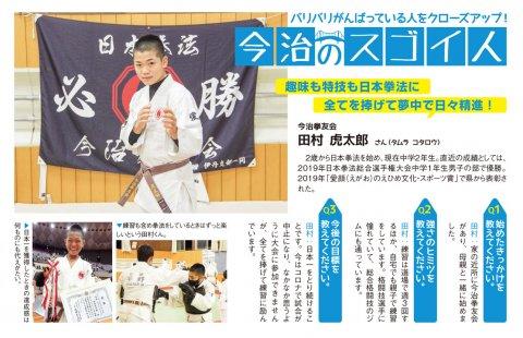 ここまち今治2021年2月号 今治のスゴイ人  趣味も特技も日本拳法に 全てを捧げて夢中で日々精進!