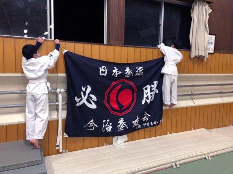団旗、道場旗 コロナに負けるな!beatcovid19