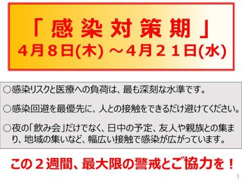 愛媛県警戒レベル【感染対策期】に伴う活動について