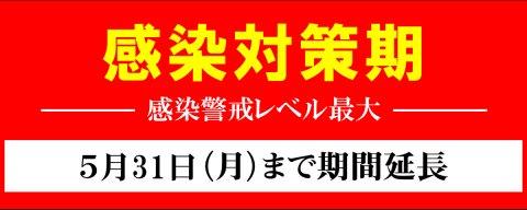 愛媛県警戒レベル【感染対策期】(延長)に伴う活動について