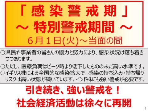 愛媛県警戒レベル【感染警戒期の特別警戒期間】に引き下げに伴う活動について