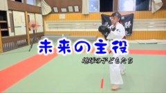 テレビ東京系列TVQ九州放送 「未来の主役 地球の子どもたち」日本拳法の少女