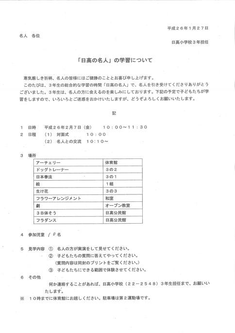 ファイル 1201-3.jpg