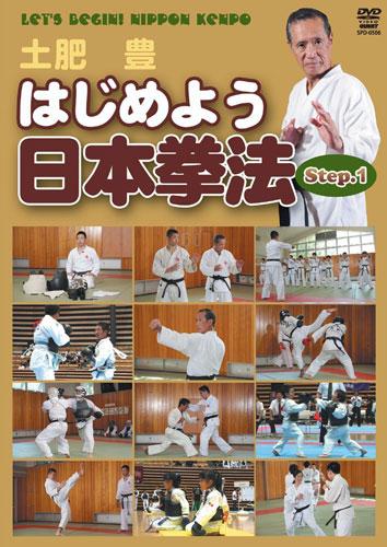 日本拳法 [DVD]
