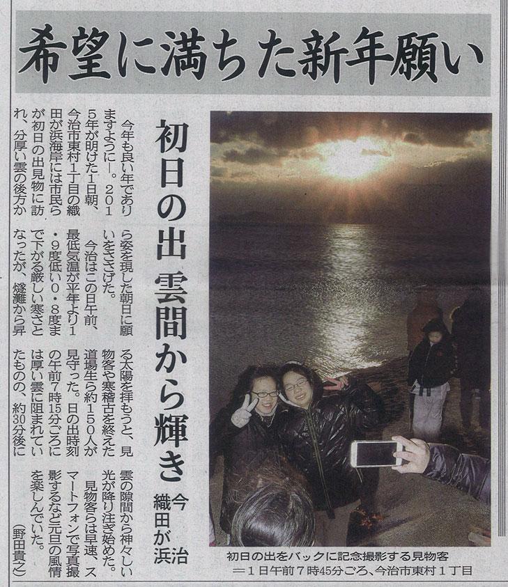 愛媛新聞「初日の出 雲間から輝き 今治織田が浜」