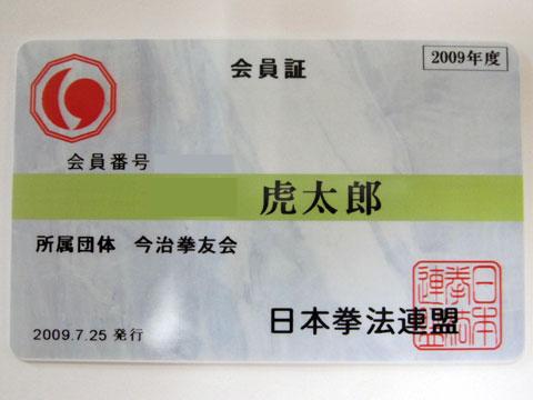 ファイル 206-2.jpg